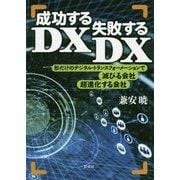 成功するDX 失敗するDX [単行本]