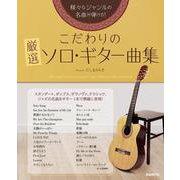 こだわりの厳選ソロ・ギター曲集-様々なジャンルの名曲が弾ける! [単行本]