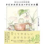 ゆるふわ昆虫図鑑 タピオカガエルのタピオカ屋 [単行本]
