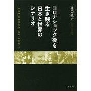 コロナショック後を生き残る日本と世界のシナリオ [単行本]