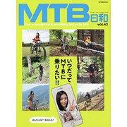 MTB日和 Vol.42 [ムックその他]