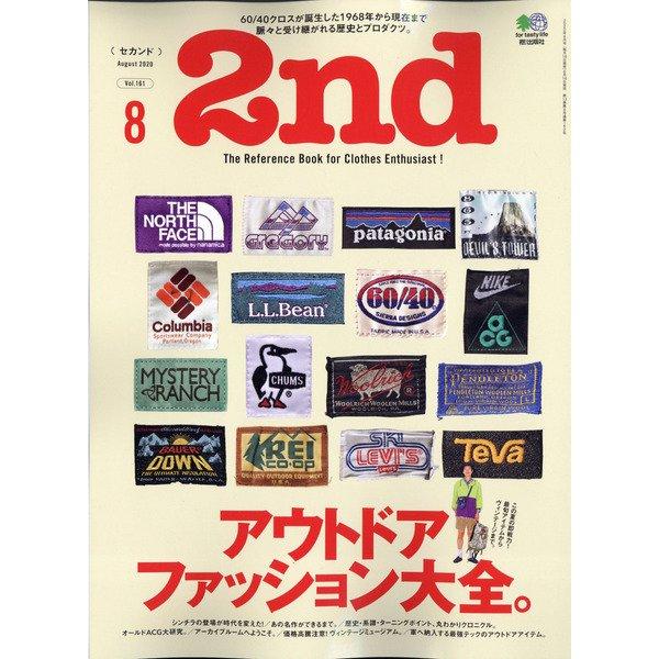 2nd (セカンド) 2020年 08月号 [雑誌]