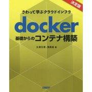 さわって学ぶクラウドインフラ docker 基礎からのコンテナ構築 [単行本]