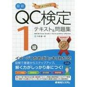最新QC検定1級テキスト&問題集 [単行本]