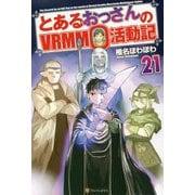 とあるおっさんのVRMMO活動記〈21〉 [単行本]