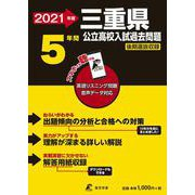三重県公立高校入試過去問題<2021年度> [全集叢書]