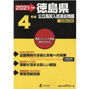 徳島県公立高校入試過去問題<2021年度> [全集叢書]