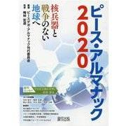 ピース・アルマナック〈2020〉核兵器と戦争のない地球へ [単行本]
