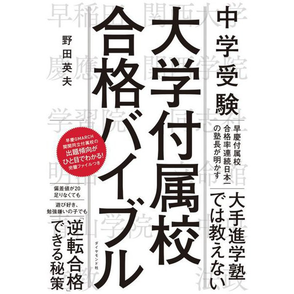 中学受験 大学付属校合格バイブル [単行本]