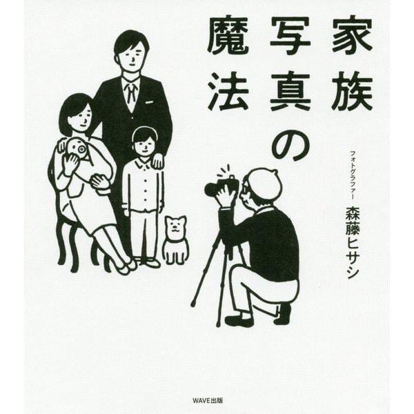 家族写真の魔法 [単行本]