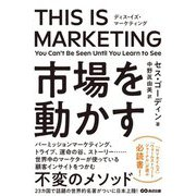 THIS IS MARKETING―You Can't Be Seen Until You Learn to See [単行本]