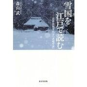 雪国を江戸で読む―近世出版文化と『北越雪譜』 [単行本]