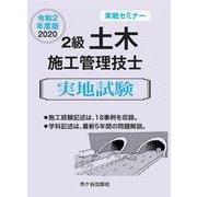 2級土木施工管理技士 実戦セミナー実地試験〈令和2(2020)年度版〉 [単行本]