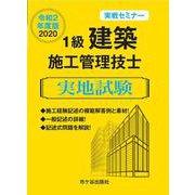 1級建築施工管理技士 実践セミナー実地試験〈令和2年度版〉 [単行本]