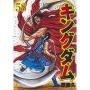 キングダム 58(ヤングジャンプコミックス) [コミック]