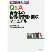 Q&A 自治体の私債権管理・回収マニュアル―改正民法対応版 [単行本]