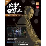 必殺仕事人DVDコレクション 133号 [雑誌]