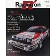 Racing on - レーシングオン - No. 507 [ムックその他]