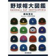 野球帽大図鑑 [単行本]