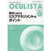 Monthly Book OCULISTA No.86(20 [単行本]