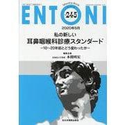 ENTONI No.245-Monthly Book [単行本]
