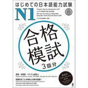 はじめての日本語能力試験 N1 合格模試 3回分 [単行本]