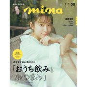 mina (ミーナ) 2020年 08月号 [雑誌]