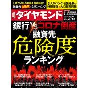 週刊 ダイヤモンド 2020年 6/13号 [雑誌]