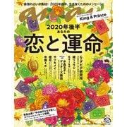 an・an (アン・アン) 2020年 6/17号 [雑誌]