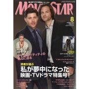 MOVIE STAR (ムービー・スター) 2020年 08月号 [雑誌]