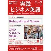 NHK ラジオ実践ビジネス英語 2020年 07月号 [雑誌]