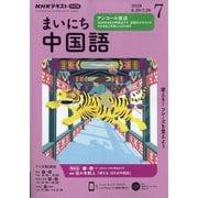 NHK ラジオまいにち中国語 2020年 07月号 [雑誌]