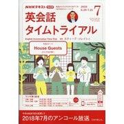 NHK ラジオ英会話タイムトライアル 2020年 07月号 [雑誌]