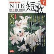 NHK 短歌 2020年 07月号 [雑誌]