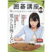 NHK 囲碁講座 2020年 07月号 [雑誌]