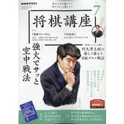 NHK 将棋講座 2020年 07月号 [雑誌]