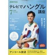 NHK テレビでハングル講座 2020年 07月号 [雑誌]