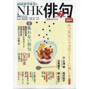 NHK 俳句 2020年 07月号 [雑誌]