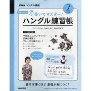 NHK テレビでハングル講座 書いてマスター ! ハングル練習帳 2020年 07月号 [雑誌]