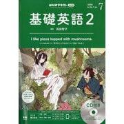 NHK ラジオ基礎英語 2 CD付 2020年 07月号 [雑誌]