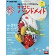 NHK すてきにハンドメイド 2020年 07月号 [雑誌]
