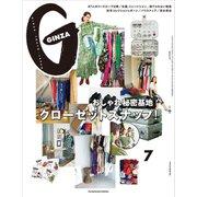 GINZA (ギンザ) 2020年 07月号 [雑誌]