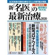 新「名医」の最新治療2020(週刊朝日ムック) [ムックその他]
