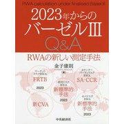 2023年からのバーゼル3Q&A―RWAの新しい測定手法 [ムックその他]