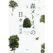 森メトリィの日々 [単行本]