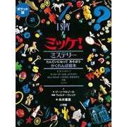 ポケット版 I SPY 4 ミッケ! ミステリー(ミッケ) [絵本]