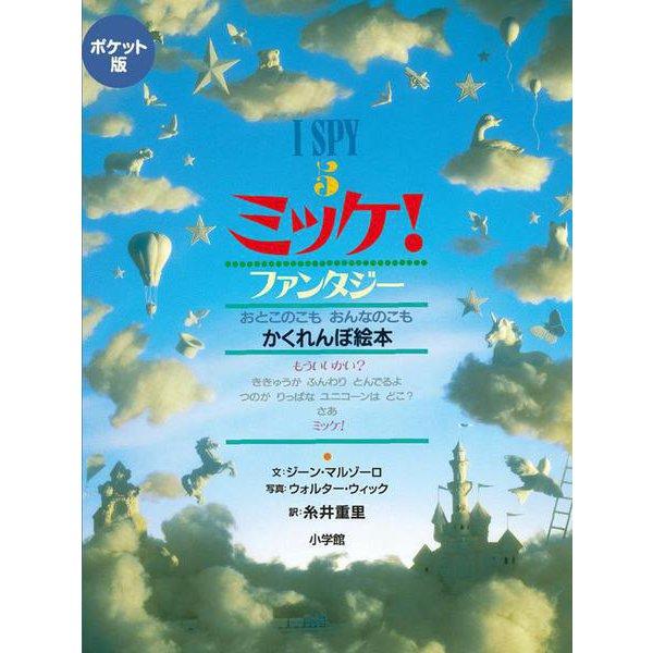 ポケット版 I SPY 5 ミッケ! ファンタジー(ミッケ) [絵本]