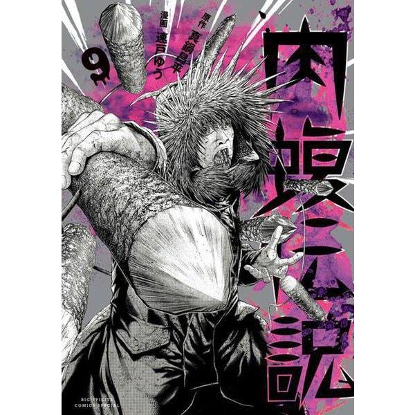 闇金ウシジマくん外伝 肉蝮伝説<9>(ビッグ コミックス) [コミック]