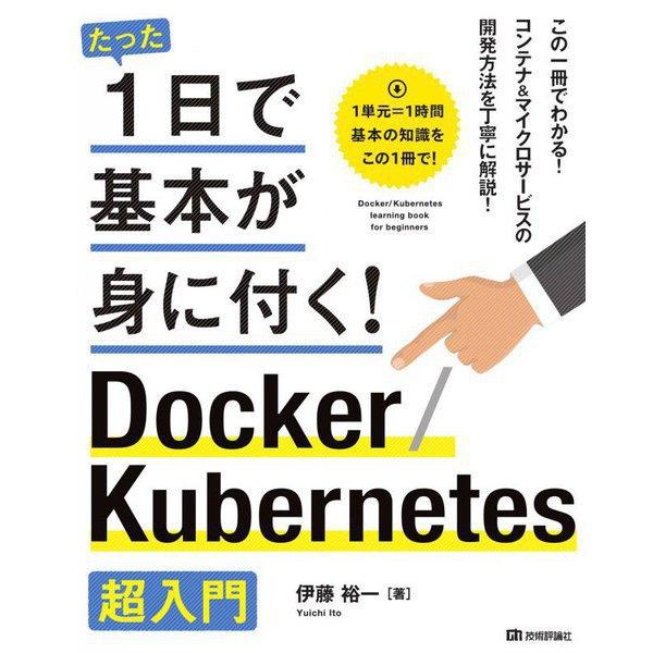 たった1日で基本が身に付く!Docker/Kubernetes超入門 [単行本]