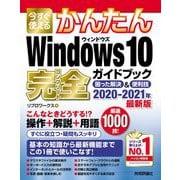 今すぐ使えるかんたんWindows10 完全(コンプリート)ガイドブック 困った解決&便利技2020-2021年最新版(今すぐ使えるかんたんシリーズ) [単行本]